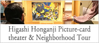 Higashi Honganji Picture-card theater & Neighborhood Tour